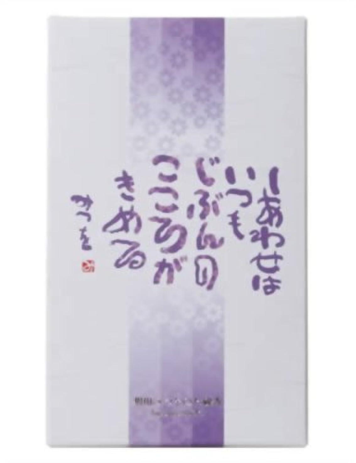 静的貢献するプラットフォーム相田みつをのお線香 しあわせ バラ詰 身蓋箱