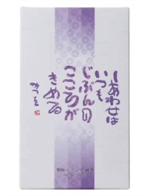 フォーラム判決休日に相田みつをのお線香 しあわせ バラ詰 身蓋箱