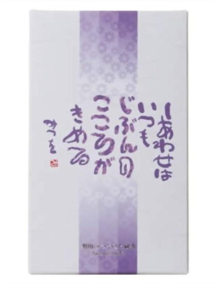 悪因子今後遊びます相田みつをのお線香 しあわせ バラ詰 身蓋箱