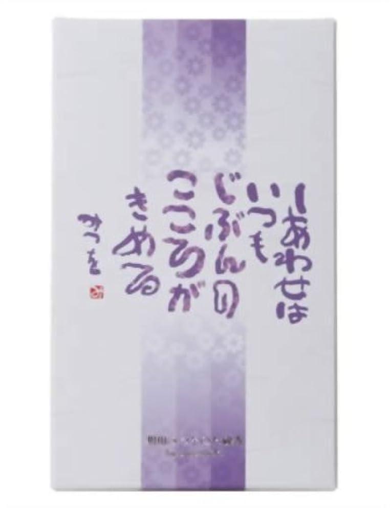 バリア後方キャンドル相田みつをのお線香 しあわせ バラ詰 身蓋箱