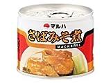 マルハ株式会社 マルハ 新さばみそ煮 EO 6号缶 ×48個