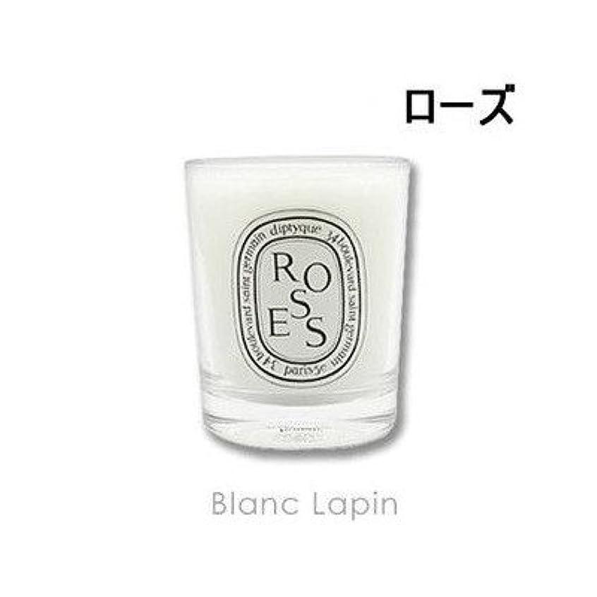 流行しているシルク凝縮するDiptyque ミニフレグランスキャンドル ローズ 70g [403841] [並行輸入品]
