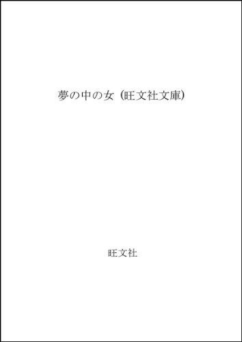 夢の中の女 (旺文社文庫)の詳細を見る