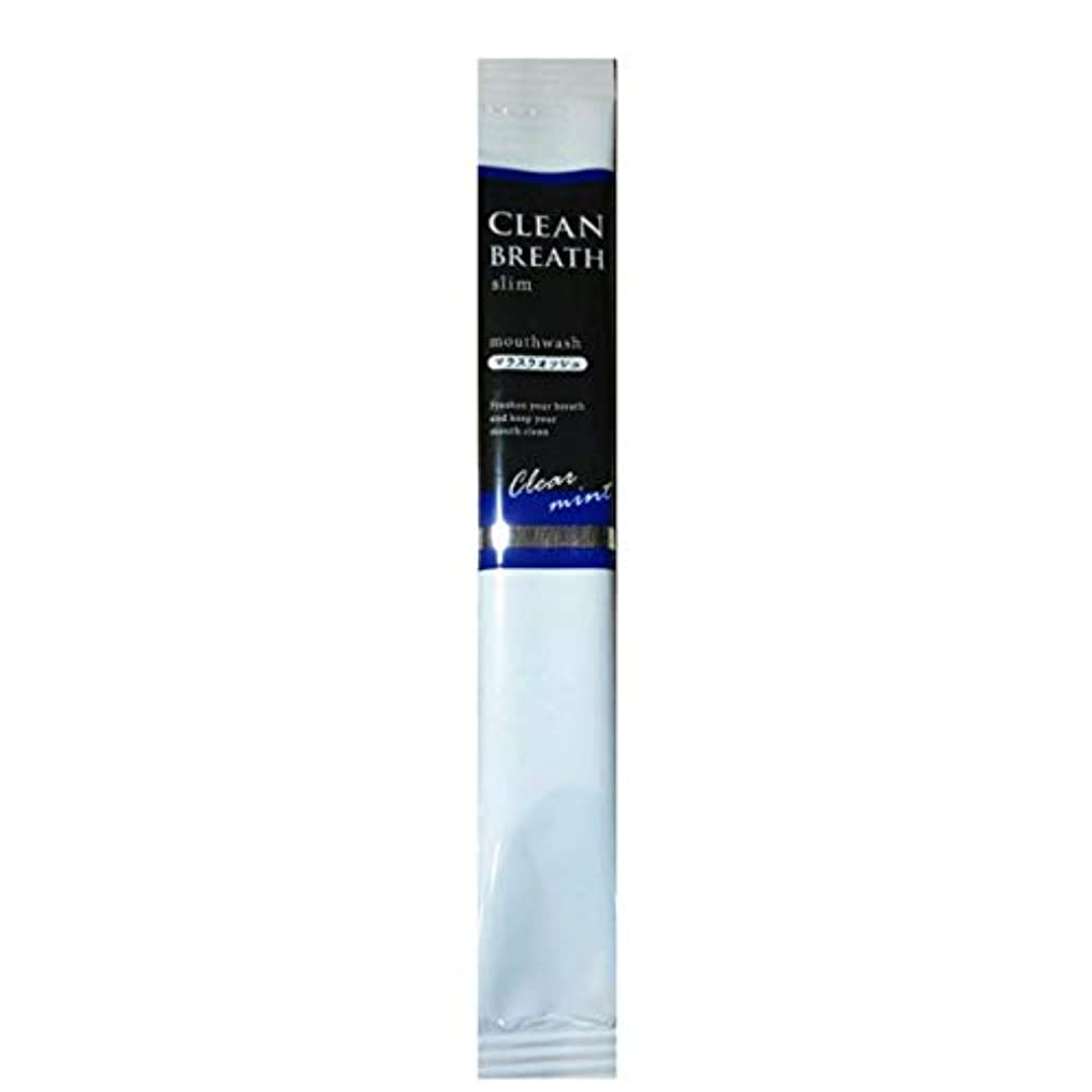 フレア最大限効果的に洗口液 マウスウォッシュ クリーンブレス スリム クリアミント 10mL 200包