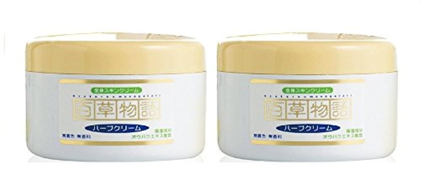 振動させる請求可能電気陽性日野製薬 百草物語 ハーブクリーム 215g 2個セット