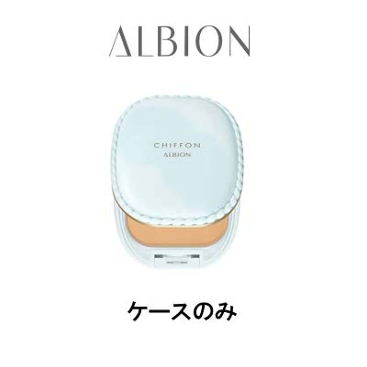 蒸発する用心食用アルビオン スノー ホワイト シフォン マット付ケース ケースのみ ALBION