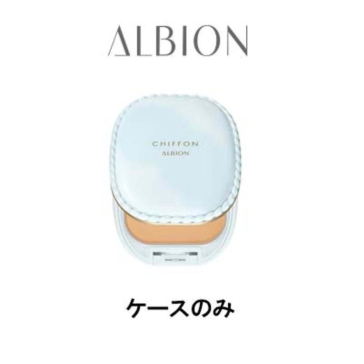 販売計画幸福はっきりとアルビオン スノー ホワイト シフォン マット付ケース ケースのみ ALBION