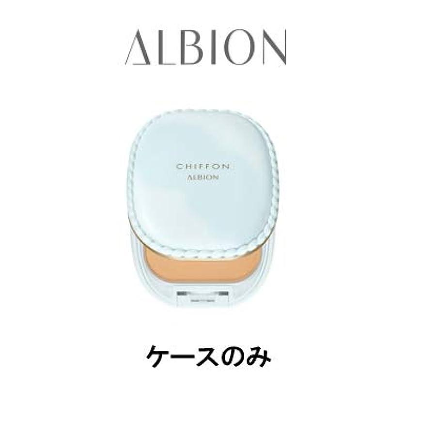暫定の石膏エージェントアルビオン スノー ホワイト シフォン マット付ケース ケースのみ ALBION