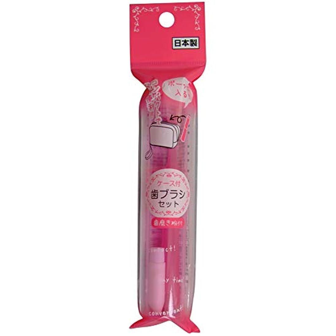 ホバー本質的ではない影響ポーチに入るケース付歯ブラシセット(日本製 japan) 【まとめ買い12個セット】 41-214