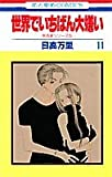 世界でいちばん大嫌い (11) (花とゆめCOMICS―秋吉家シリーズ)