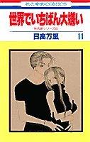 世界でいちばん大嫌い (11) (花とゆめCOMICS―秋吉家シリーズ)の詳細を見る
