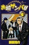 お坊サンバ!! 4 (少年サンデーコミックス)