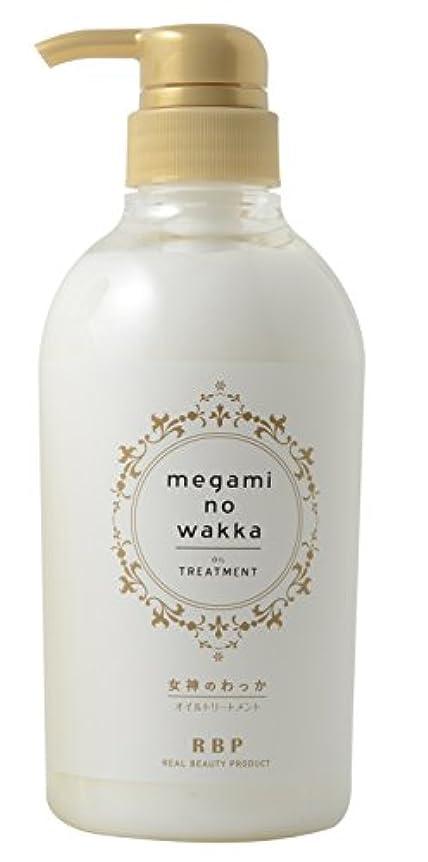 砂やりすぎ最もmegami no wakka トリートメント 500ml