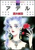 アデル / 酒井 美羽 のシリーズ情報を見る