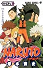 NARUTO -ナルト- 第37巻