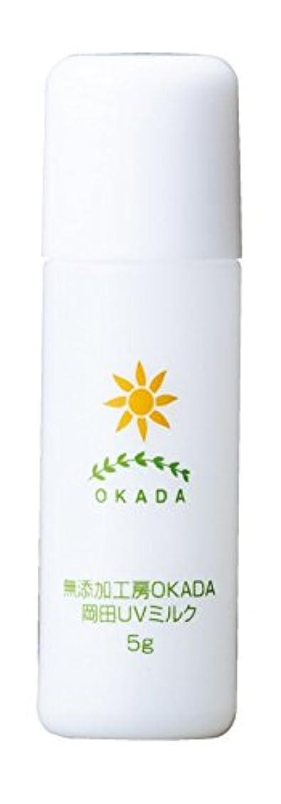 欠乏乱用粘着性無添加工房OKADA 天然由来100% 岡田UVミルク (日焼け止め) 5g