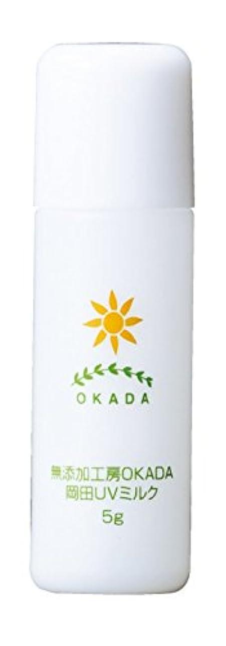 融合サークルさようなら無添加工房OKADA 天然由来100% 岡田UVミルク (日焼け止め) 5g