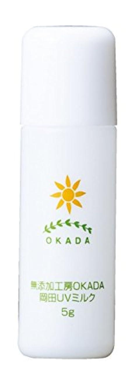 挨拶シート速報無添加工房OKADA 天然由来100% 岡田UVミルク (日焼け止め) 5g