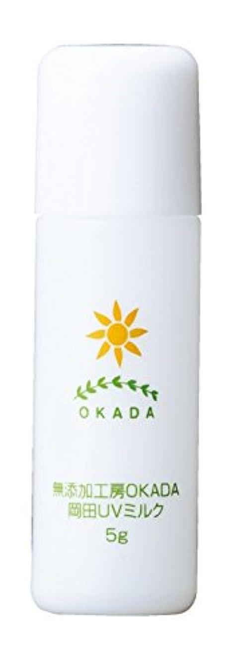 非難鎖タンパク質無添加工房OKADA 天然由来100% 岡田UVミルク (日焼け止め) 5g