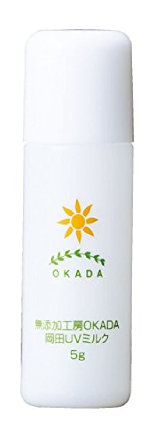 吸う保護水陸両用無添加工房OKADA 天然由来100% 岡田UVミルク (日焼け止め) 5g