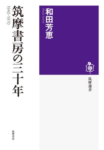 筑摩書房の三十年 1940-1970 (筑摩選書)の詳細を見る