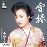 雪椿 (MEG-CD)