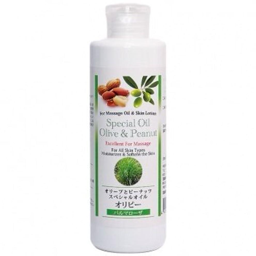 ウォルターカニンガム鎮静剤月曜オリーブとピーナッツのスペシャルオイル オリピー(パルマローザ)マッサージオイル 200mL