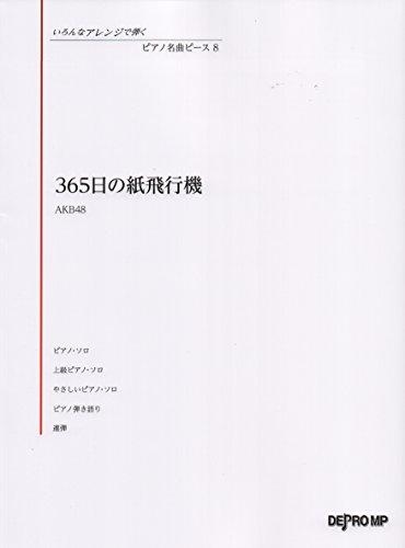 いろんなアレンジで弾く ピアノ名曲ピース(8)365日の紙飛行機/AKB48
