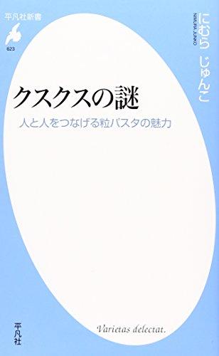 クスクスの謎—人と人をつなげる粒パスタの魅力 (平凡社新書)