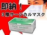 3層サージカルマスク(50枚入り) ☆新型インフルエンザ対策