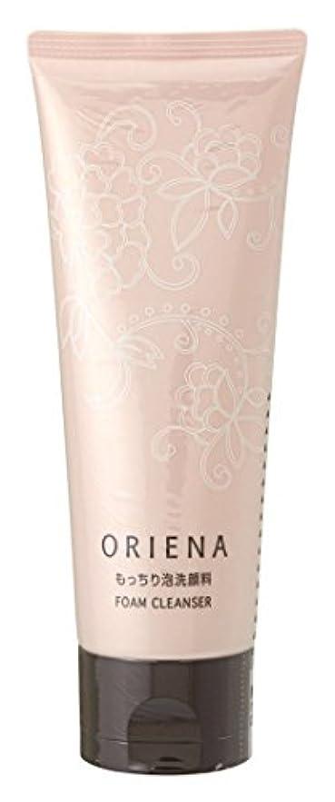 早熟肌寒い思いやりのある花王 オリエナ もっちり泡洗顔料 120g