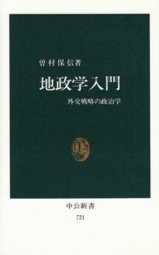 地政学入門―外交戦略の政治学 (中公新書 (721))の詳細を見る