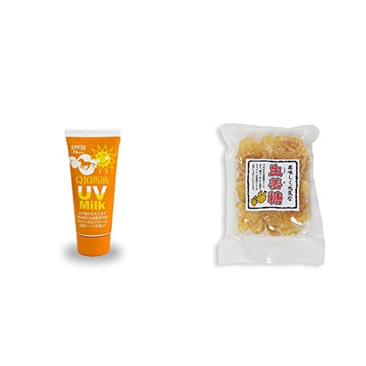 たらい心配ダウンタウン[2点セット] 炭黒泉 Q10馬油 UVサンミルク[天然ハーブ](40g)?生姜糖(230g)