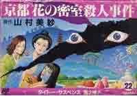 京都花の密室殺人事件