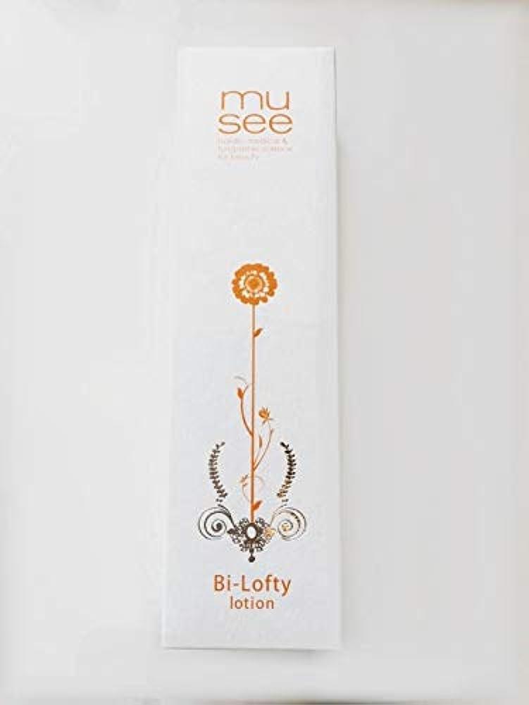 オセアニア緊急ロボットBi-Lofty lotion ビィロフティ ローション 150ml