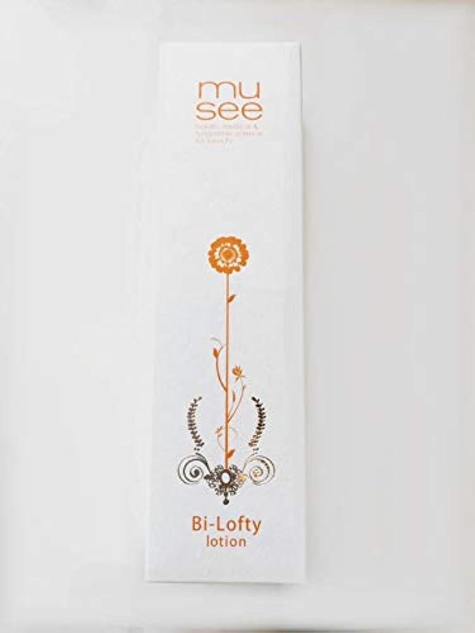 超えてくちばし気を散らすBi-Lofty lotion ビィロフティ ローション 150ml