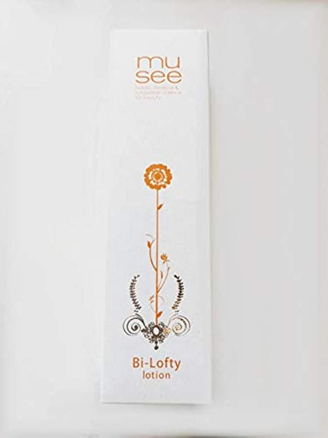 肥沃なおそらく理想的にはBi-Lofty lotion ビィロフティ ローション 150ml