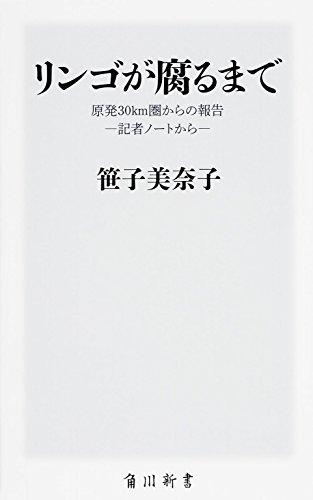 リンゴが腐るまで 原発30km圏からの報告‐記者ノートから‐ (角川新書)