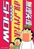 無理矢理おしかけまSHOW / 宇野 亜由美 のシリーズ情報を見る