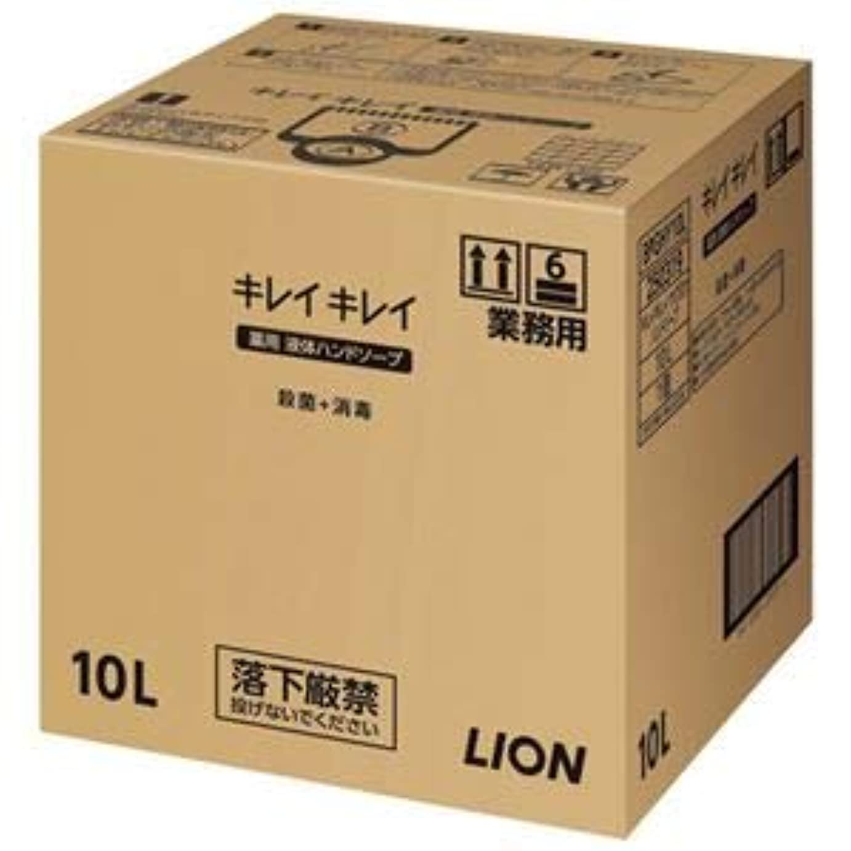 発言する小道具司教(まとめ)ライオン キレイキレイ 薬用ハンドソープ 10L【×5セット】