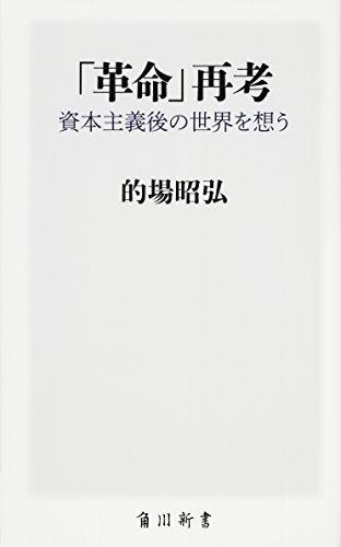 「革命」再考 資本主義後の世界を想う (角川新書)の詳細を見る