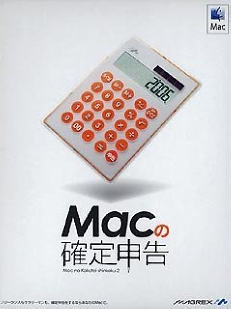 うがい地雷原二度Macの確定申告 Ver.2