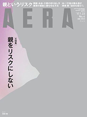 AERA(アエラ) 2017年 1/23 号 [雑誌]の詳細を見る