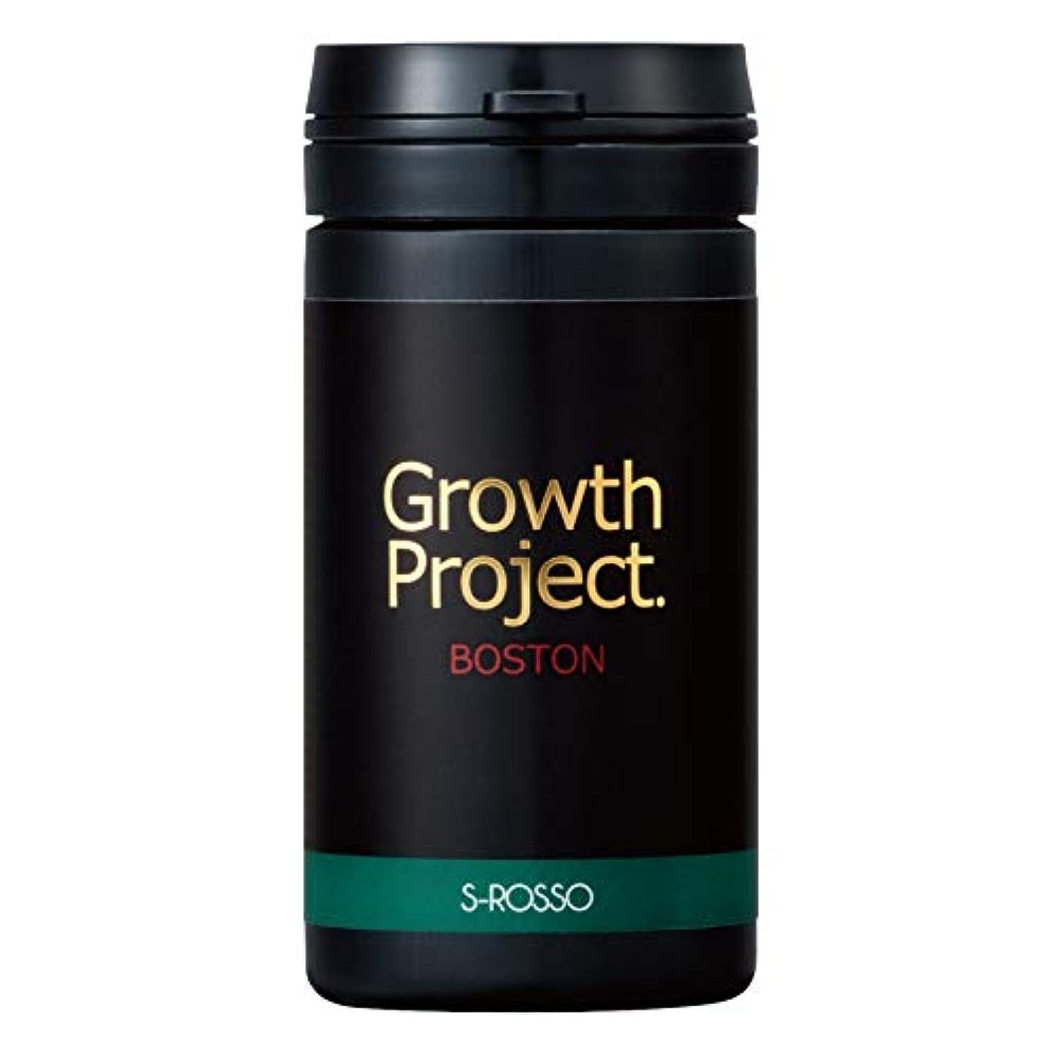 関与する化学者霊Growth Project ボストンサプリメント