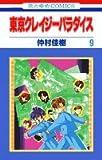 東京クレイジーパラダイス (9) (花とゆめCOMICS)