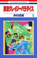 東京クレイジーパラダイス (9) (花とゆめCOMICS)の詳細を見る