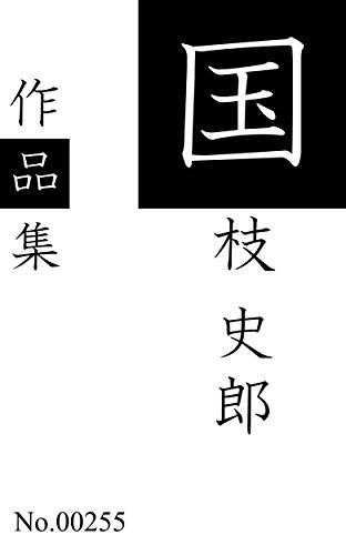 国枝史郎作品集: 全97作品を収録 (青猫出版)の詳細を見る
