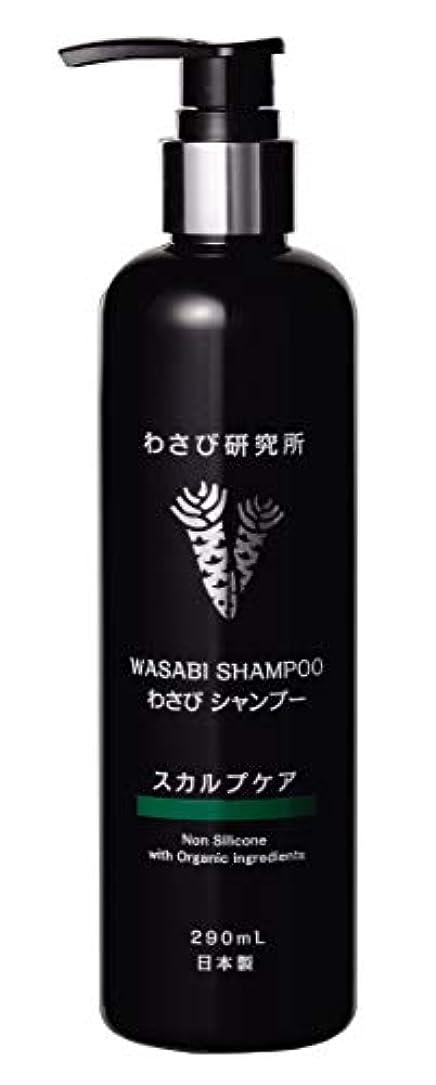 最後の楽しむ長くする日本の研究開発 Wasabi Shampoo わさびシャンプー 290mL, わさび研究所, Isosaponarin イソサポナリン