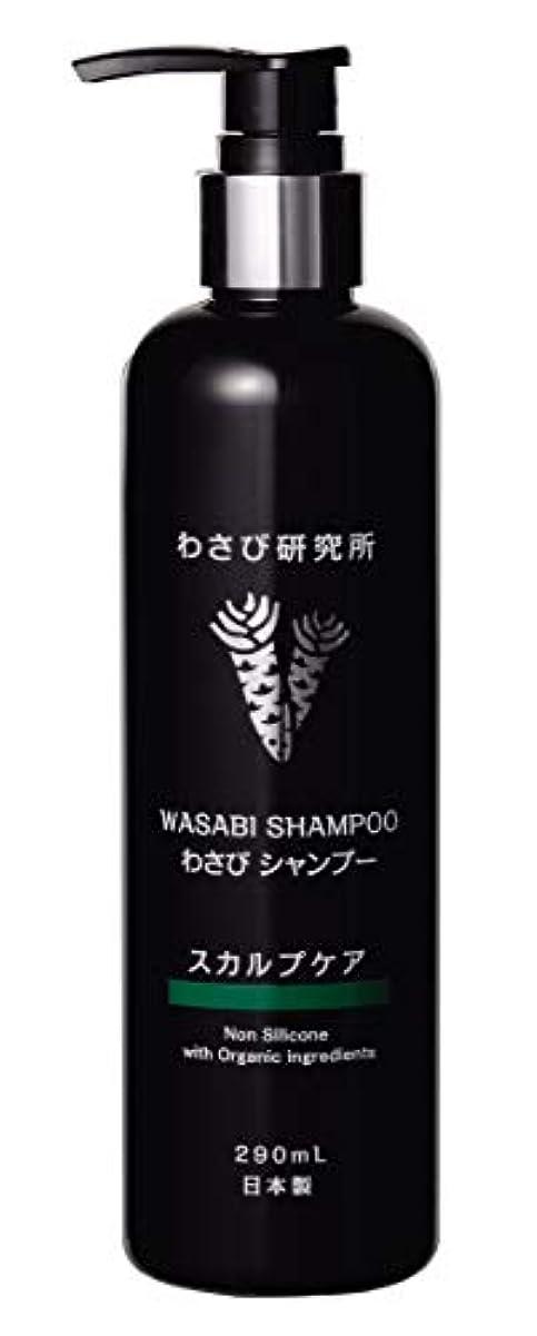 四半期文明化する夜明け日本の研究開発 Wasabi Shampoo わさびシャンプー 290mL, わさび研究所, Isosaponarin イソサポナリン