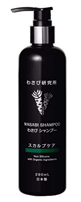 日本の研究開発 Wasabi Shampoo わさびシャンプー 290mL, わさび研究所, Isosaponarin イソサポナリン